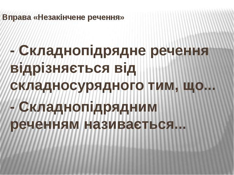 Вправа «Незакінчене речення» - Складнопідрядне речення відрізняється від скла...
