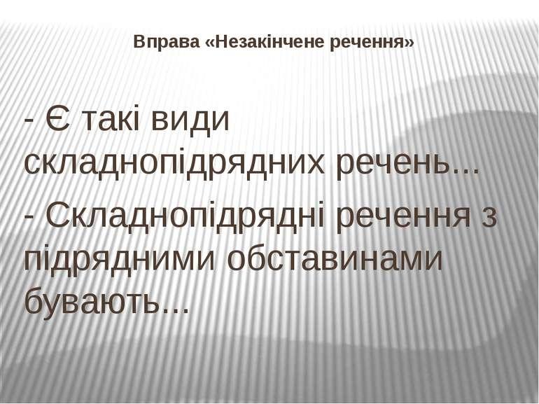 - Є такі види складнопідрядних речень... - Складнопідрядні речення з підрядни...