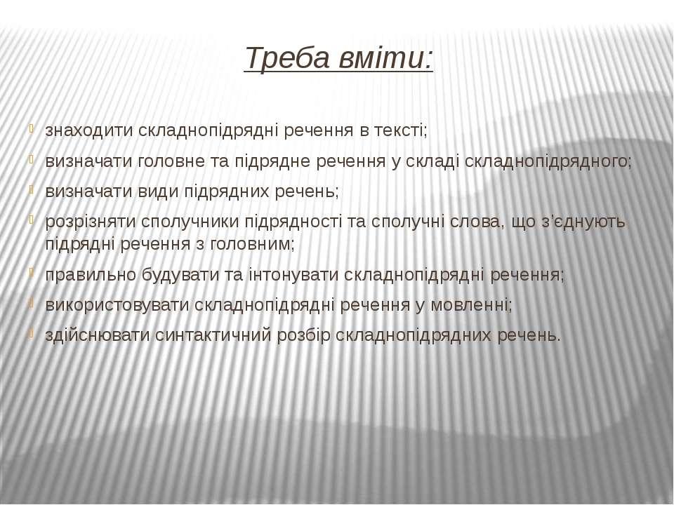 Треба вміти: знаходити складнопідрядні речення в тексті; визначати головне та...