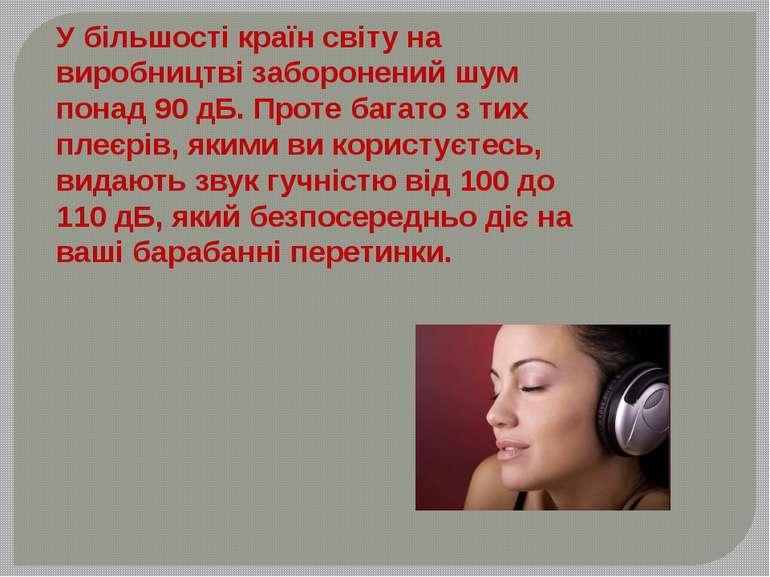 У більшості країн світу на виробництві заборонений шум понад 90 дБ. Проте баг...