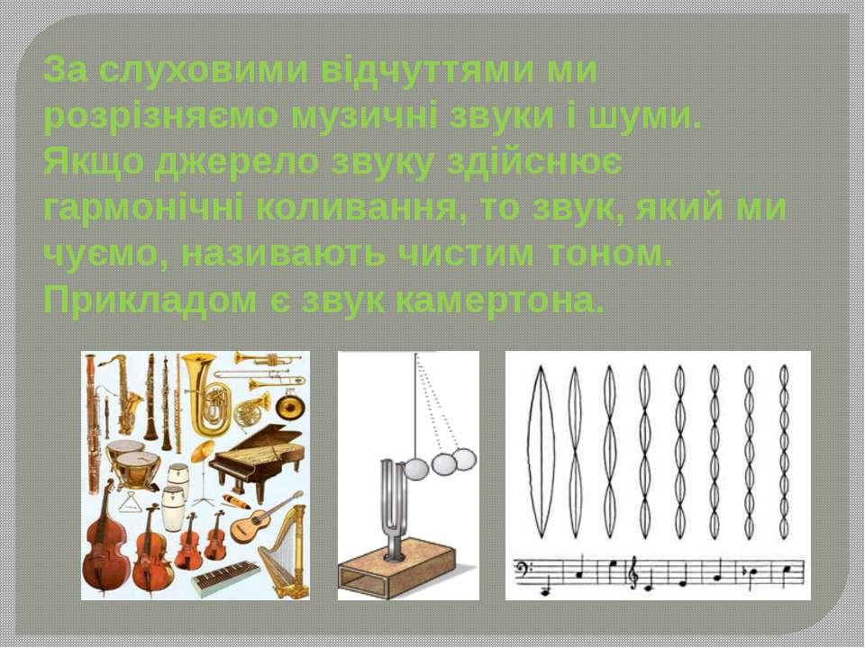 За слуховими відчуттями ми розрізняємо музичні звуки і шуми. Якщо джерело зву...