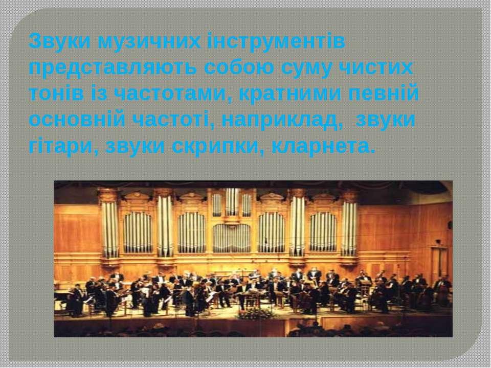 Звуки музичних інструментів представляють собою суму чистих тонів із частотам...