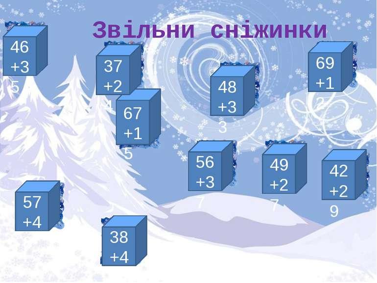 Звільни сніжинки 46 +35 49 +27 42 +29 48 +33 69 +12 38 +44 57 +48 67 +15 56 +...