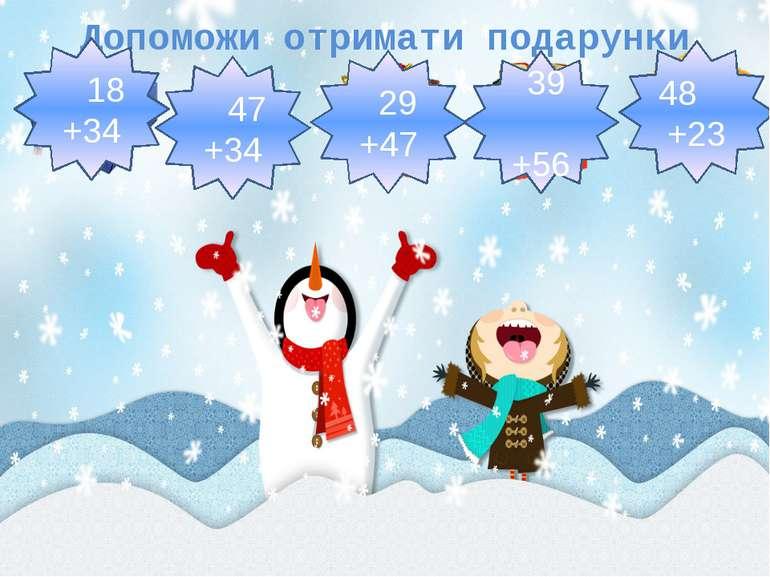 Допоможи отримати подарунки 48 +23 39 +56 29 +47 47 +34 18 +34
