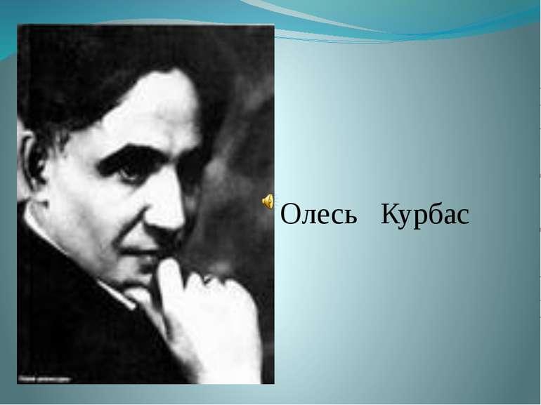 Олесь Курбас