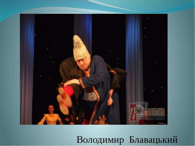 Володимир Блавацький
