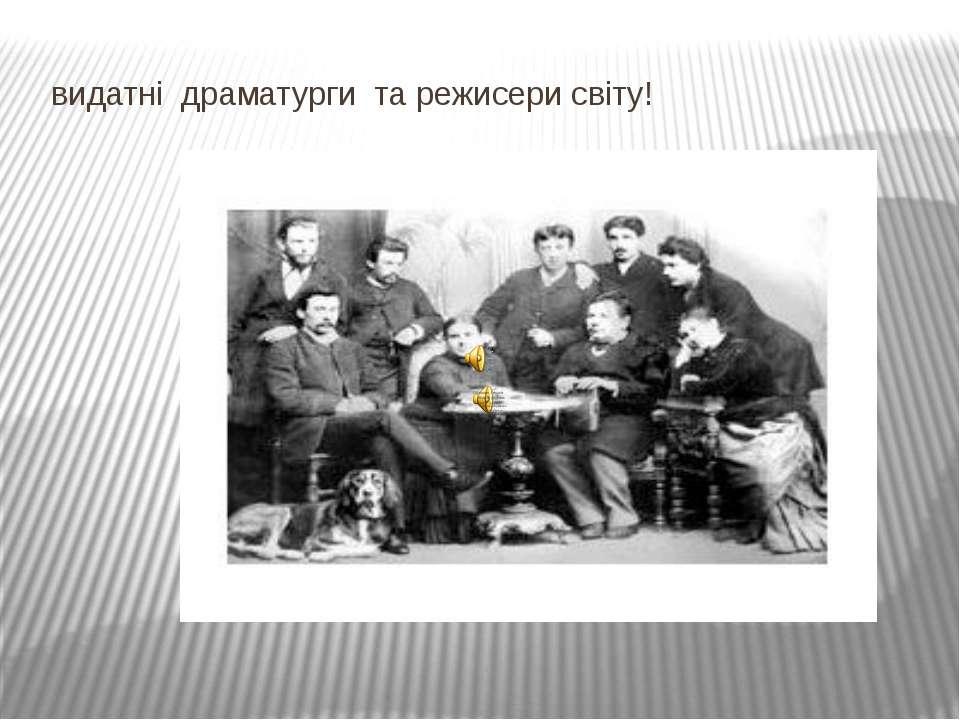 видатні драматурги та режисери світу!