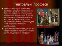 Театральні професії Театр — мистецтво колективне. Вистава є результатом діяль...