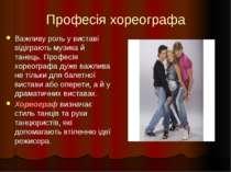Професія хореографа Важливу роль у виставі відіграють музика й танець. Профес...