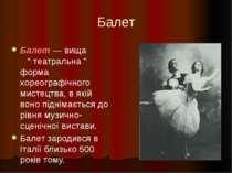 """Балет Балет — вища """" театральна """" форма хореографічного мистецтва, в якій вон..."""