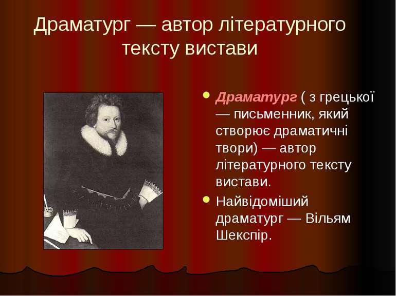 Драматург — автор літературного тексту вистави Драматург ( з грецької — письм...