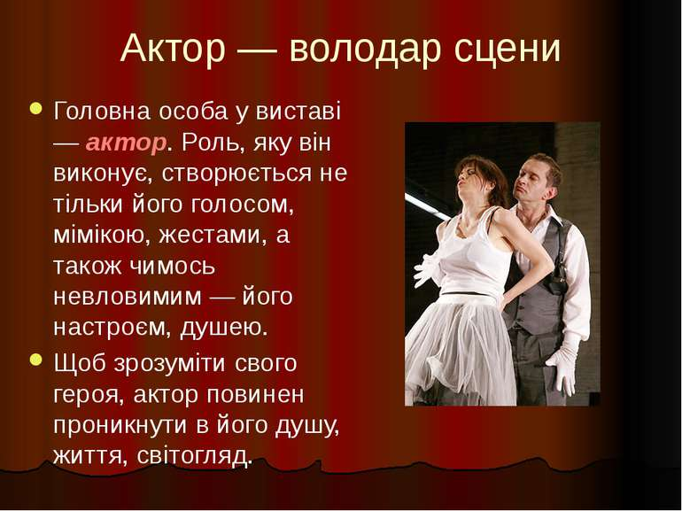 Актор — володар сцени Головна особа у виставі — актор. Роль, яку він виконує,...