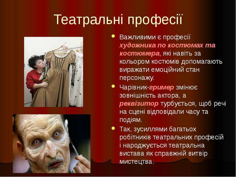 Театральні професії Важливими є професії художника по костюмах та костюмера, ...