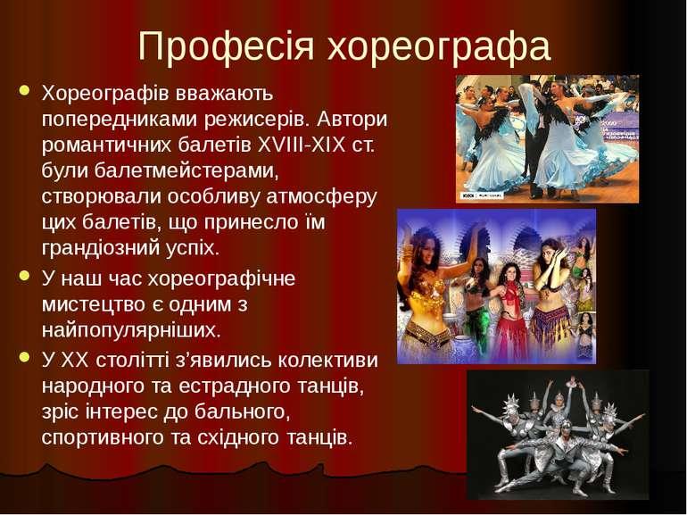 Професія хореографа Хореографів вважають попередниками режисерів. Автори рома...