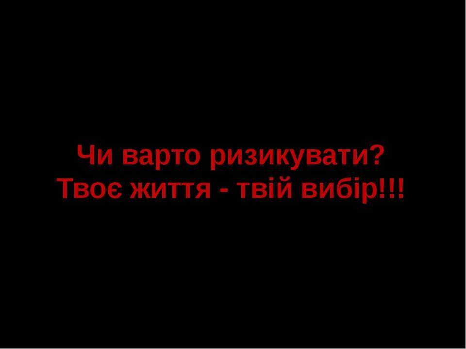 Чи варто ризикувати? Твоє життя - твій вибір!!!