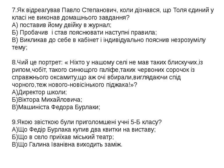 7.Як відреагував Павло Степанович, коли дізнався, що Толя єдиний у класі не в...