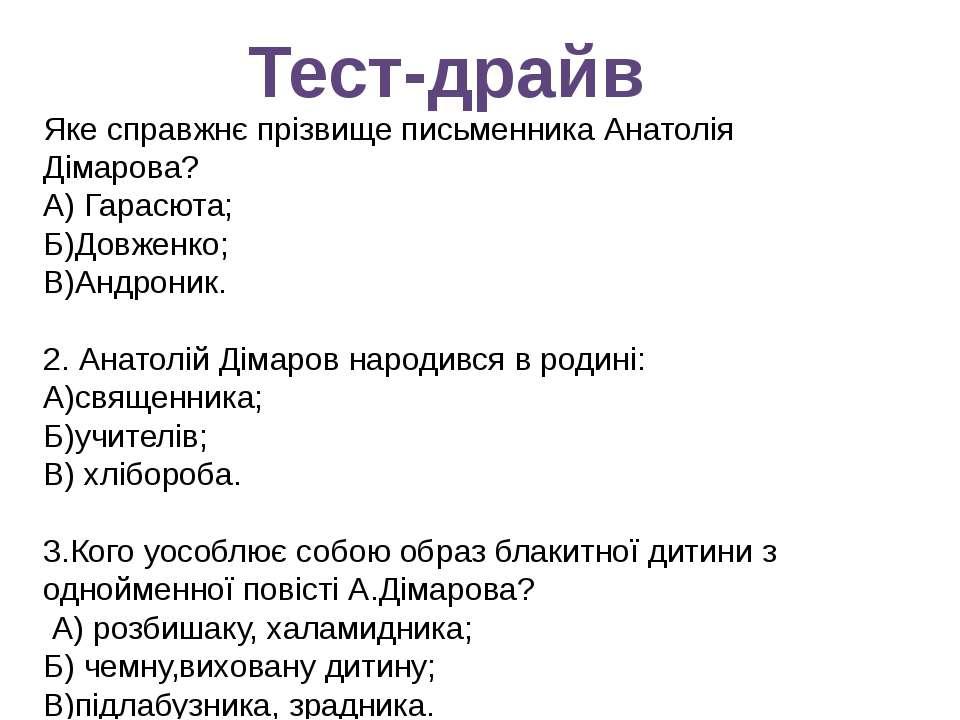 Яке справжнє прізвище письменника Анатолія Дімарова? А) Гарасюта; Б)Довженко;...