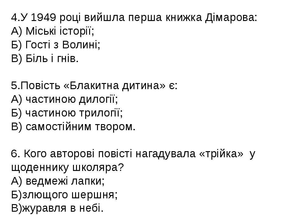 4.У 1949 році вийшла перша книжка Дімарова: А) Міські історії; Б) Гості з Вол...