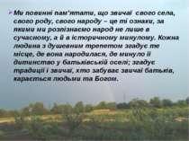 Ми повинні пам'ятати, що звичаї свого села, свого роду, свого народу – це ті ...