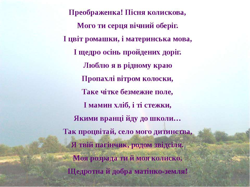Преображенка! Пісня колискова, Мого ти серця вічний оберіг. І цвіт ромашки, і...