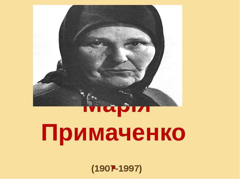 Марія Примаченко. (1907-1997)