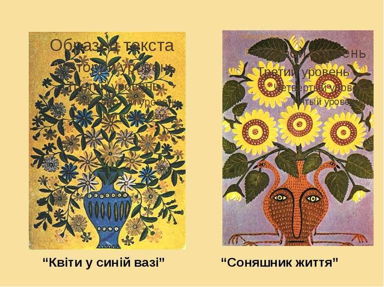 """""""Квіти у синій вазі"""" """"Соняшник життя"""""""
