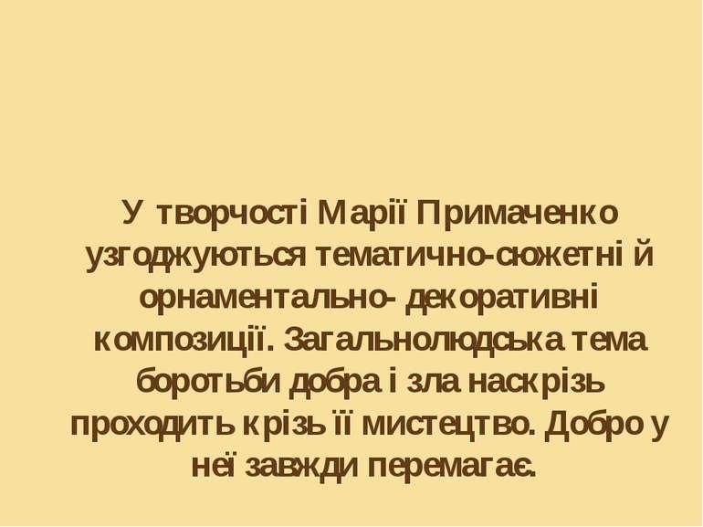 У творчості Марії Примаченко узгоджуються тематично-сюжетні й орнаментально- ...