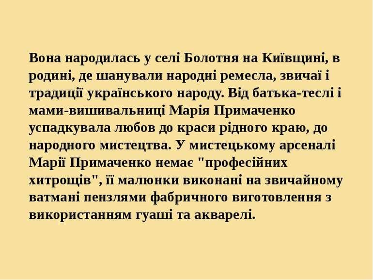 Вона народилась у селі Болотня на Київщині, в родині, де шанували народні рем...