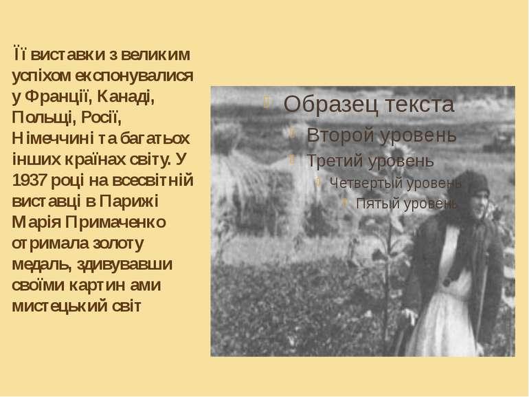 Її виставки з великим успіхом експонувалися у Франції, Канаді, Польщі, Росії,...