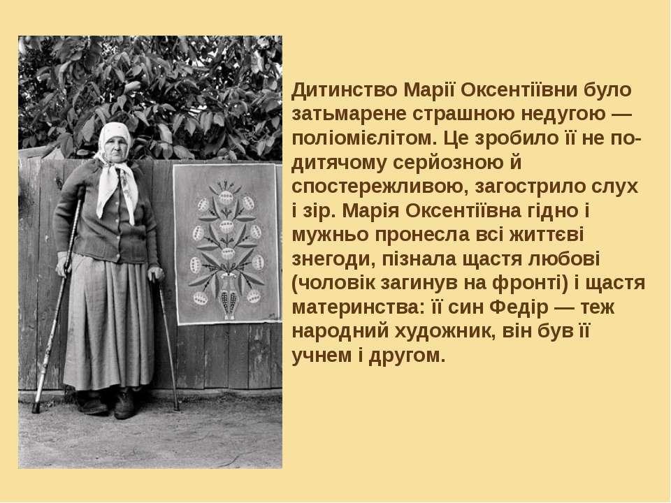 Дитинство Марії Оксентіївни було затьмарене страшною недугою — поліомієліто...