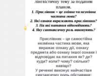 Узагальнення результатів досліджень Усне зв'язне висловлювання на лінгвістичн...