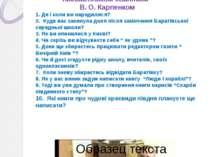 Уявне інтерв'ю з письменником-земляком В. О. Карпенком 1. Де і коли ви народи...