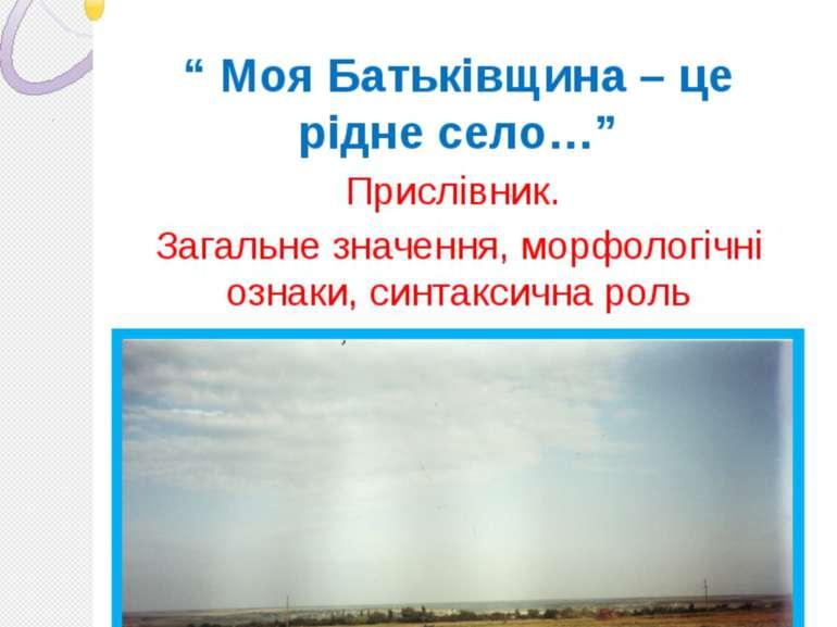 """Презентація уроку української мови у 7 класі з використанням ІКТ """" Моя Батькі..."""
