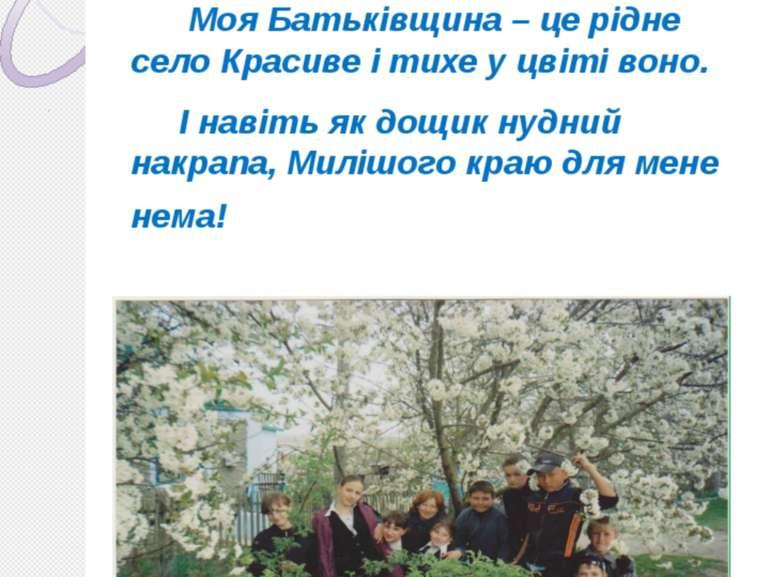 Актуалізація чуттєвого досвіду учнів Поетична хвилинка Моя Батьківщина – це р...