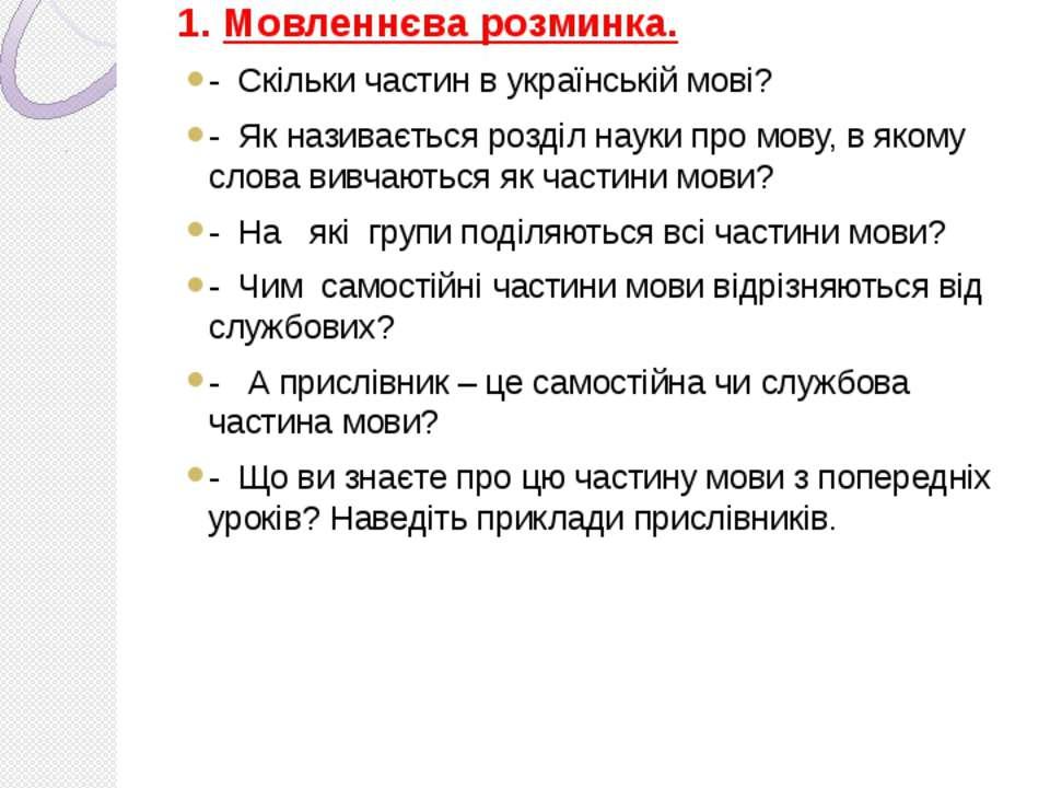 Актуалізація опорних знань 1. Мовленнєва розминка. - Скільки частин в українс...