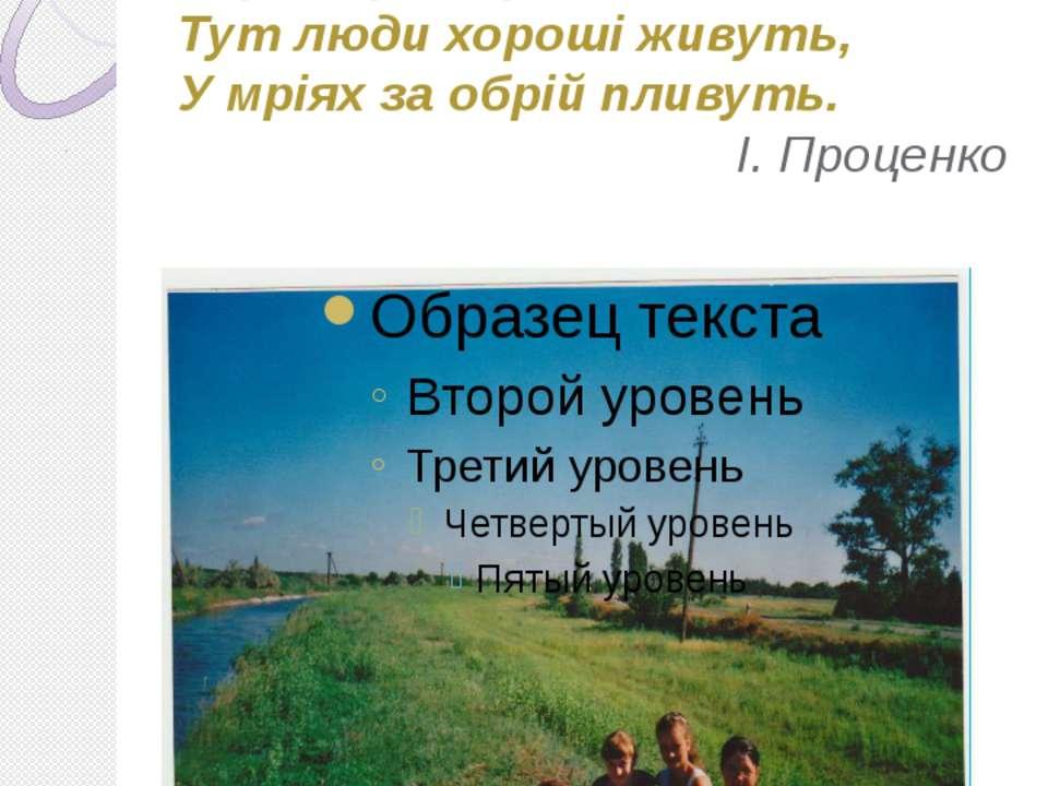 Є в Україні маленьке село, Я дуже люблю його. Це край, де я народилась, Перші...