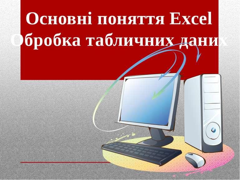 Основні поняття Excel Обробка табличних даних