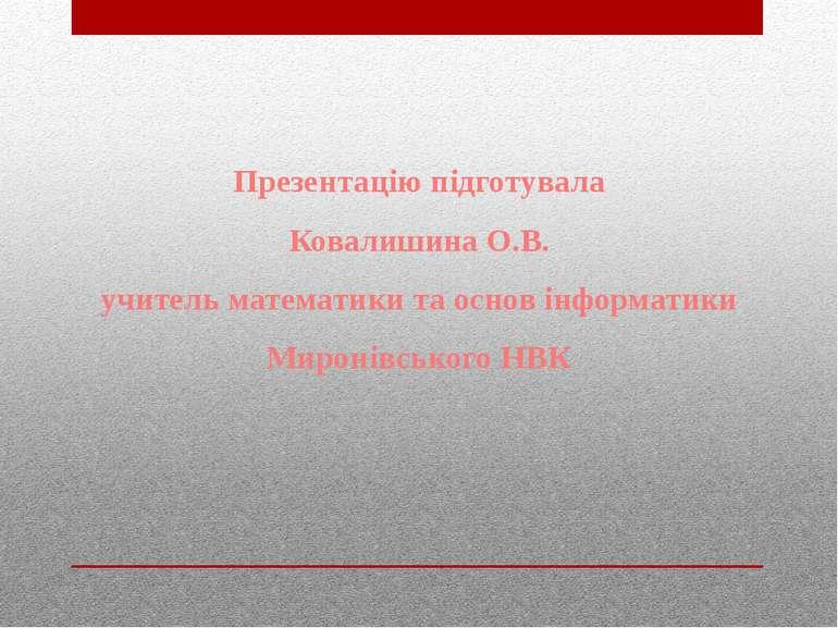 Презентацію підготувала Ковалишина О.В. учитель математики та основ інформати...