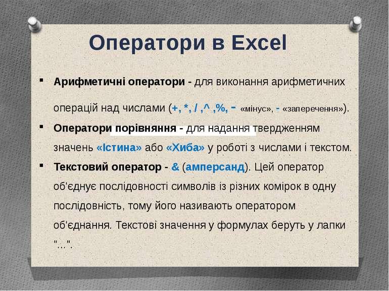 Арифметичні оператори - для виконання арифметичних операцій над числами (+, *...