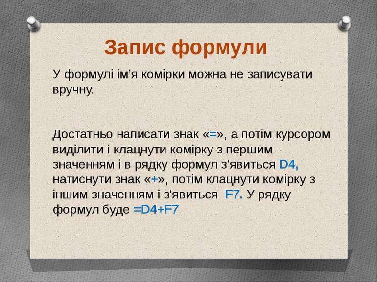 У формулі ім'я комірки можна не записувати вручну. Достатньо написати знак «=...