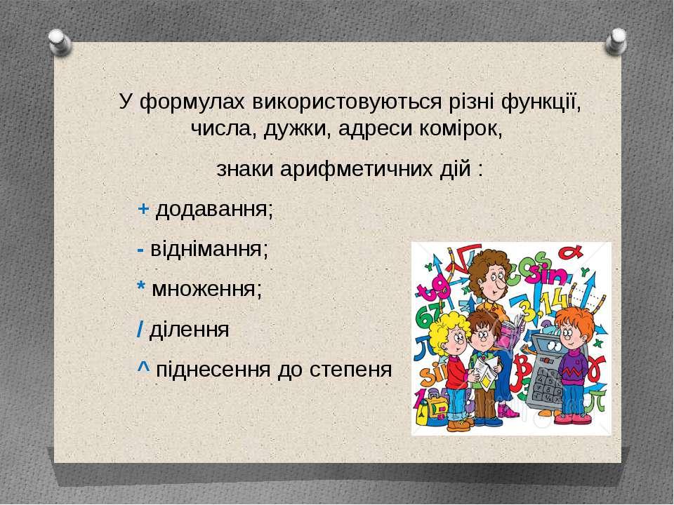 У формулах використовуються різні функції, числа, дужки, адреси комірок, знак...