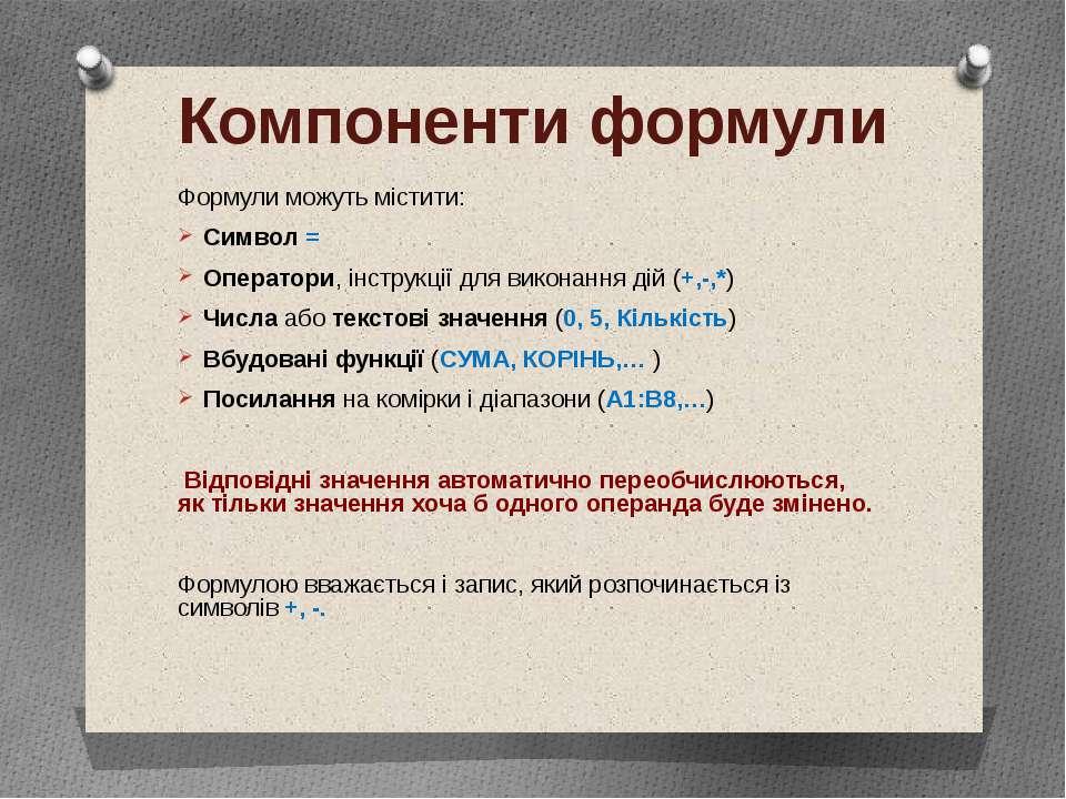 Формули можуть містити: Символ = Оператори, інструкції для виконання дій (+,-...