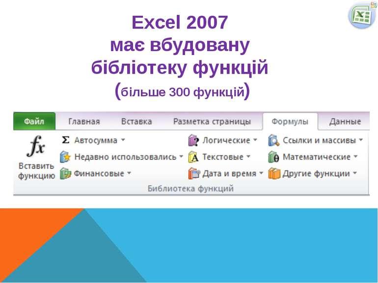 Excel 2007 має вбудовану бібліотеку функцій (більше 300 функцій)