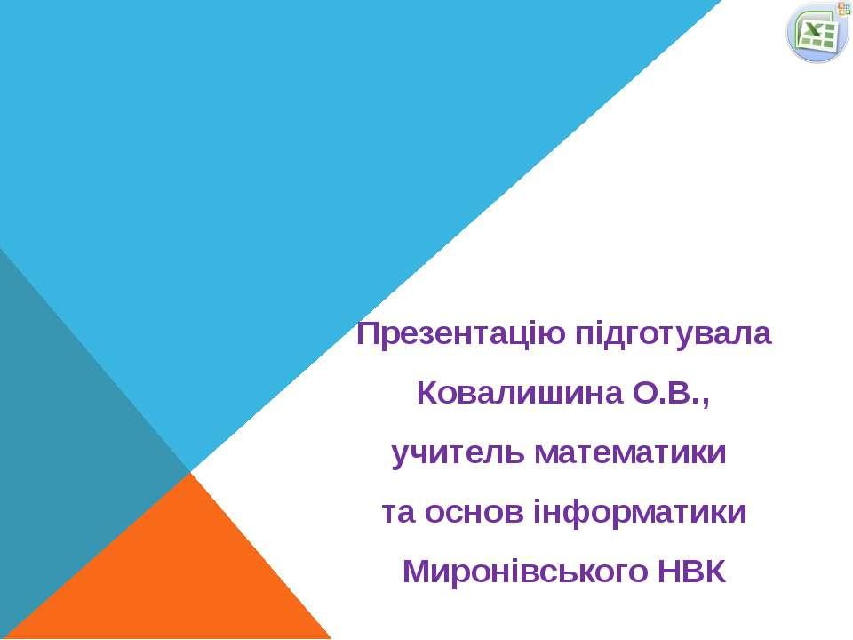 Презентацію підготувала Ковалишина О.В., учитель математики та основ інформат...