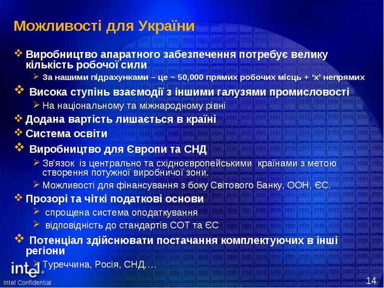 Можливості для України Виробництво апаратного забезпечення потребує велику кі...