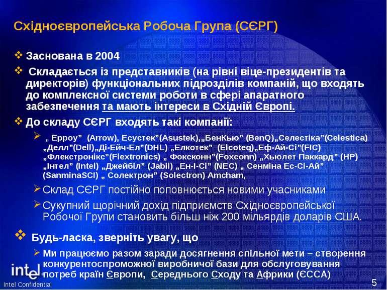 Східноєвропейська Робоча Група (СЄРГ) Заснована в 2004 Складається із предста...