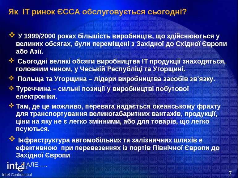 Як ІТ ринок ЄССА обслуговується сьогодні? У 1999/2000 роках більшість виробни...
