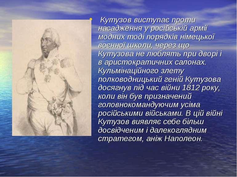 Кутузов виступає проти насадження у російській армії модних тоді порядків нім...
