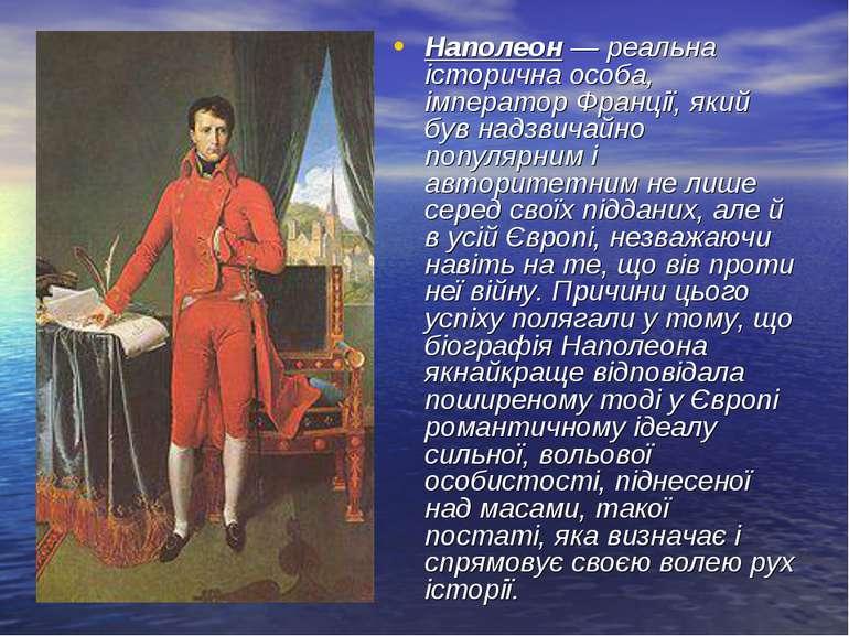 Наполеон — реальна історична особа, імператор Франції, який був надзвичайно п...