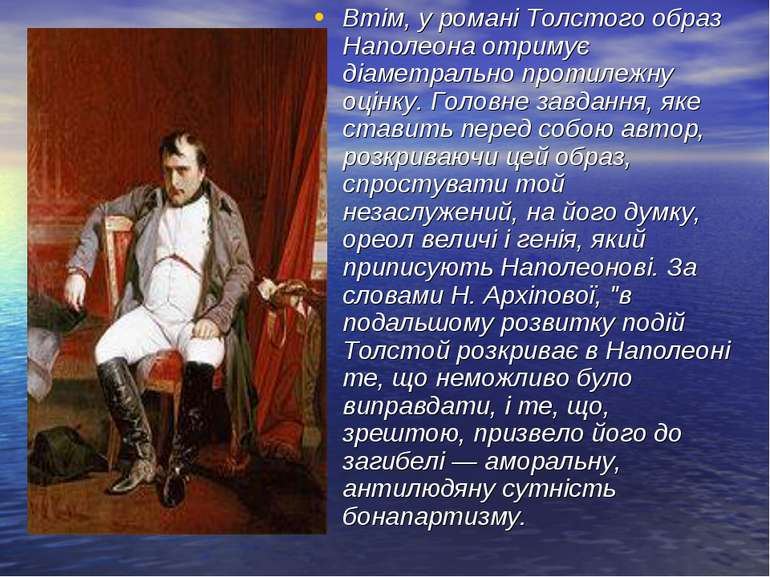 Втім, у романі Толстого образ Наполеона отримує діаметрально протилежну оцінк...